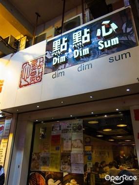 Dimdimsum Dim Sum Specialty Store